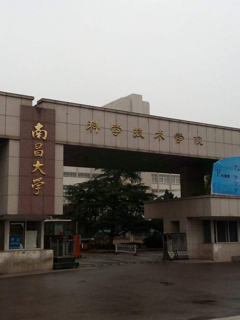 南昌大学科学技术雷火电竞亚洲