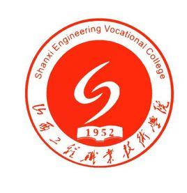 山西工程职业雷火电竞亚洲