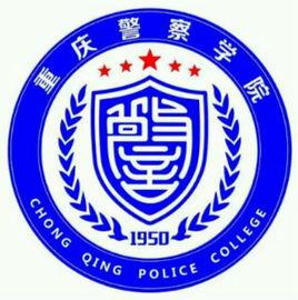 重庆警察雷火电竞亚洲
