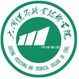 大同煤炭职业技术雷火电竞亚洲