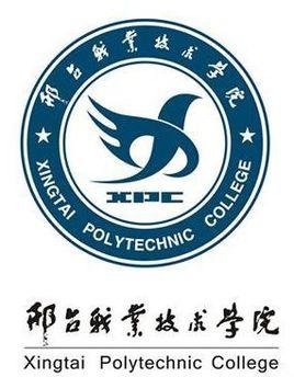 邢台职业技术雷火电竞亚洲