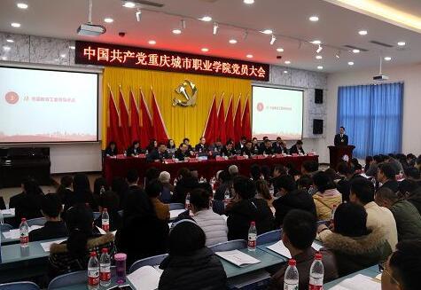 重庆城市职业雷火电竞亚洲