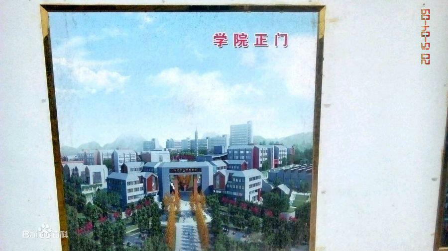 阳泉职业技术雷火电竞亚洲