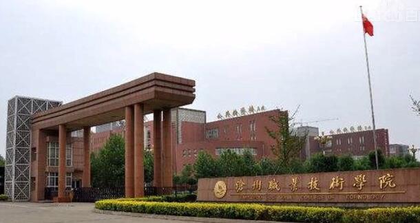 沧州职业技术雷火电竞亚洲