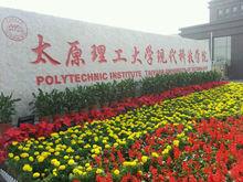 太原理工大学现代科技雷火电竞亚洲