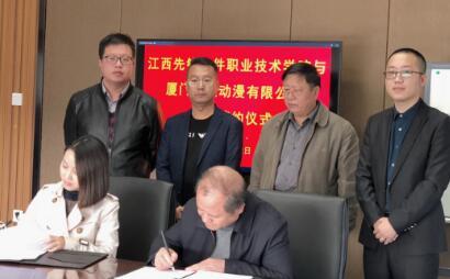 江西先锋软件职业技术雷火电竞亚洲