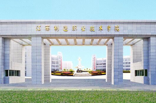 江西制造职业技术雷火电竞亚洲