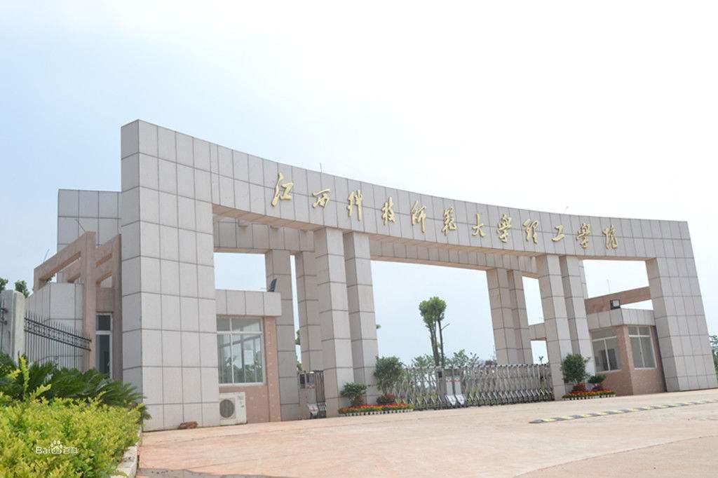 江西科技师范大学理工雷火电竞亚洲