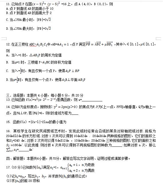 2021年新高考数学真题(全国新高考Ⅰ卷)