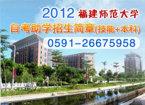 2012福建师范大学自考助学招生简章(文字版)