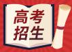2018福建有哪些大学?福建省大学名单